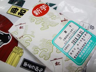 18.10.30*小田急*舟和*25-238.1.jpg