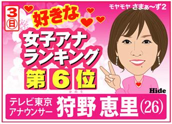 19-02-10*好きな女子アナ*60-249.9.jpg