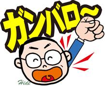 19.2.28*ガンバロー95-113.8.jpg