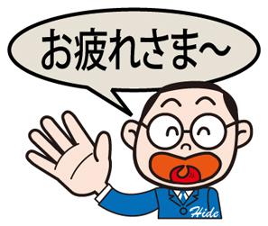 19.7.23-お疲れさま〜58-218.4.jpg