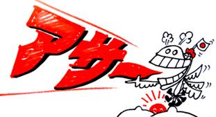 19.8.18*谷岡先生のアサ〜48-154.jpg