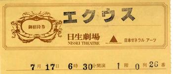 1981年7月/招待券*160.jpg