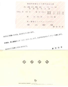 1992*チケット*73.jpg