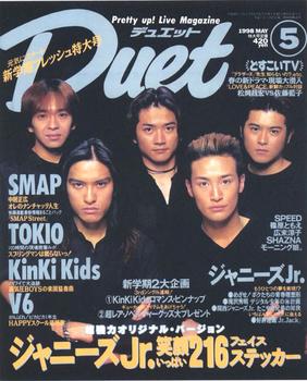 1998.5月号*103.jpg