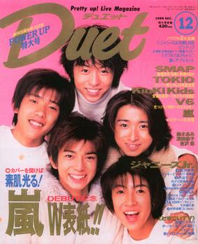 1999年12月「嵐」103.6.jpg