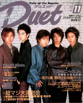 2000年11月「嵐」103.5.jpg