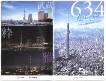 2012.7.15*634*記念切手*53.jpg