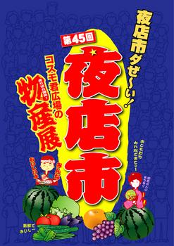 2012.7.17*ブログ用夜店市*58.jpg