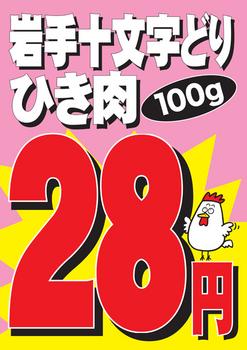 2012.7.30*ジャンボPOP*41.jpg