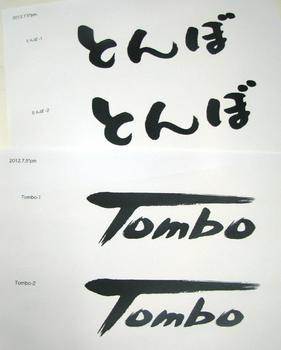 2012.7.5*とんぼロゴ制作*42.jpg