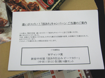 2012.8.28*当選内容紙*37.jpg