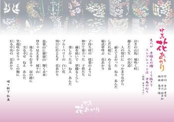 2012.8.30*花あかり*歌詞*59.jpg