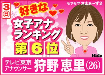 2015.5.13*狩野恵里*45-396.3.jpg