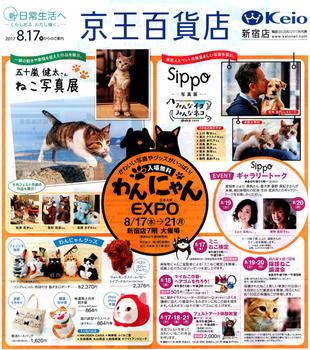2017.8.17*折り込み/京王*50-846.jpg