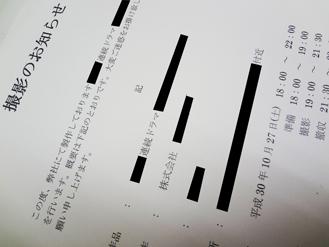 2018.10.27*撮影のお知らせ*25-238.1.jpg