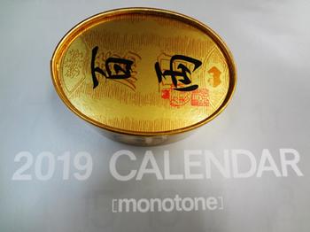 2019*カレンダーと百両*30-342.5.jpg