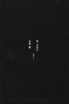 3-表紙/ウラ*105.jpg
