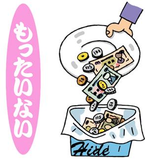 4.12*食品ロス*3*95-279.1.jpg