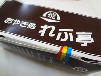 5.7*おやき処れふ亭*30-342.5.jpg