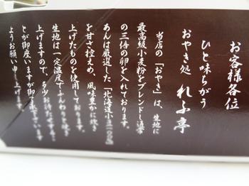 5.7*れふ亭*30-342.5.jpg