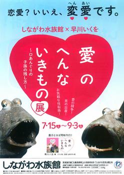 8.11*品川水族館*40-447.jpg