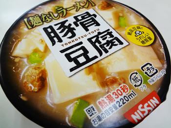 8.13*豚骨豆腐*30-342.5.jpg
