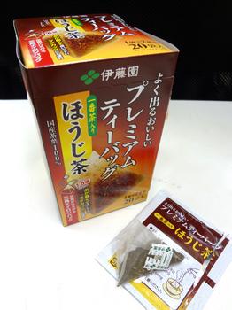 8.29*お茶をほうじ茶に*51.2.jpg