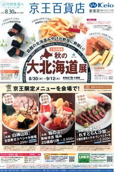 8.29*京王百貨店*大北海道展30-398.jpg