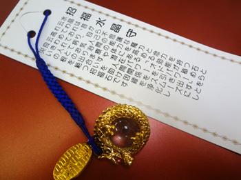 8.4*水晶のお守り-1-28-298.jpg