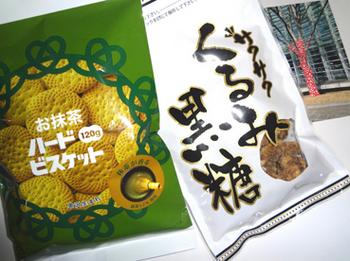 くるみ黒糖とビスケット*28-298.jpg