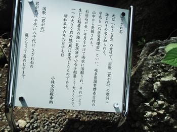 さざれ石*7.65-326.0.jpg