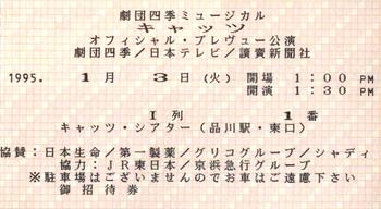 キャッツ*チケット浅利さんと*155.jpg
