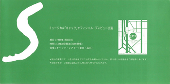 キャッツ-4*95.jpg