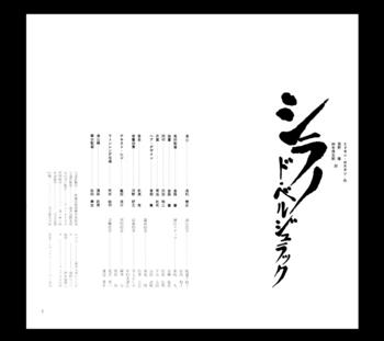 シラノ*2頁-90.jpg