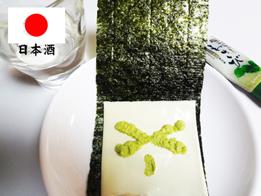 チーズと海苔とわさび*44.6-149.9.jpg