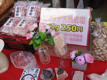 ヒマラヤ天然岩塩*34.6-389.8.jpg