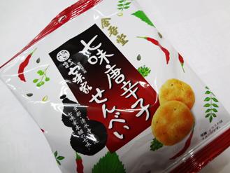 七味唐辛子*25-238.1.jpg