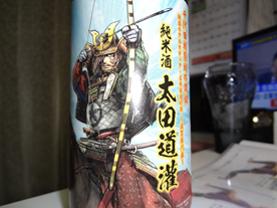 太田道灌を頂く*21.1-168.8.jpg