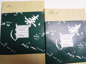日本海の寿司*25-238.1.jpg