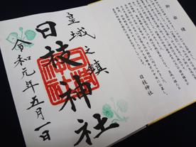 日枝神社・御朱印*21-167.4.jpg