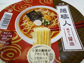 日清・麺職人が旨い*28-298.jpg