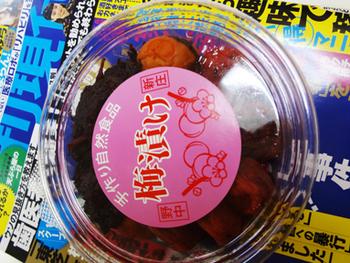 梅漬け-35-323.2.jpg