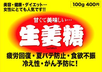生姜糖*37.4-296.jpg