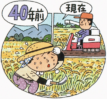 稲刈の今と昔*131-397.jpg