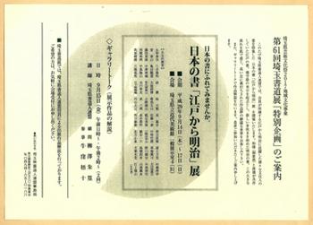 第61回埼玉書道展*30-276.jpg