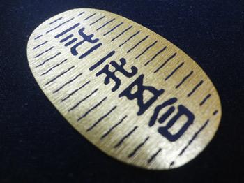 紙小判?32-389.8.jpg