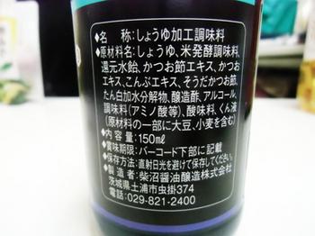 紫峰醤油・茨城県土浦*6.0-324.jpg
