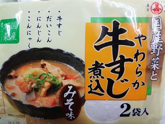 美味しい牛すじ*25-238.1.jpg