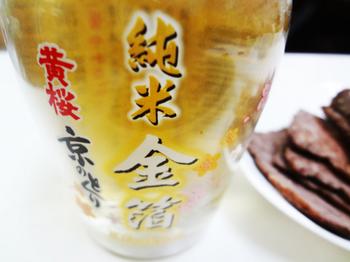 黄桜京のとくり*30-342.5.jpg
