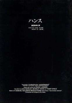 HANS*1987.1.9〜2.20青山*58.jpg